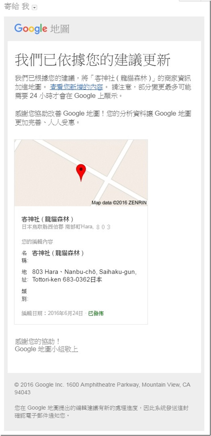 2016-06-27_210208客神社(龍貓森林)