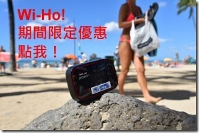 WiHo期間限定優惠 - 184