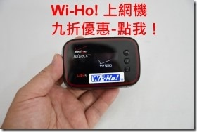 WiHo九折優惠
