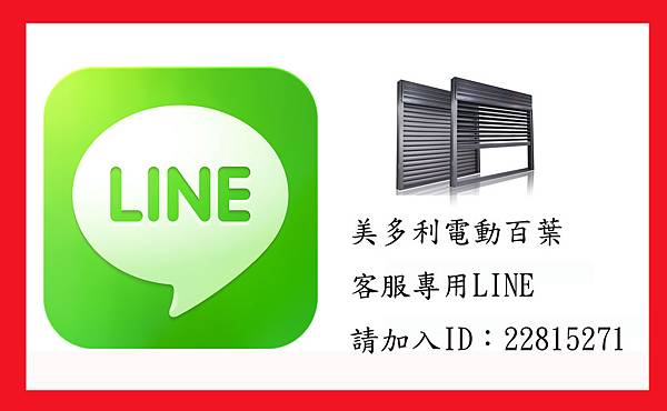 美多利LINE