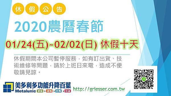 FB公告-2020-01春節