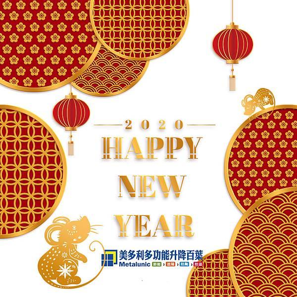 祝賀-2020-01歲末年終