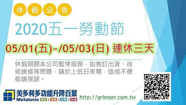 休假公告-2020-05五一勞動節