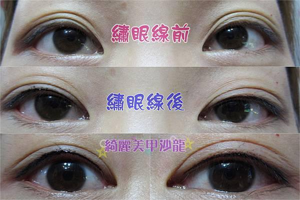 眼線組圖3.jpg