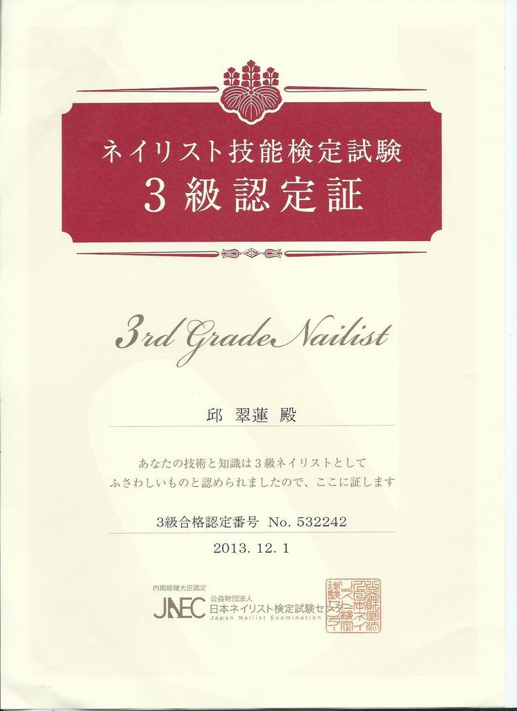 3級日本美甲證.jpg