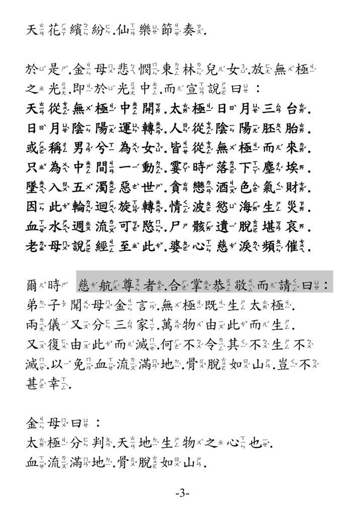 無極瑤池金母普度收圓定慧3