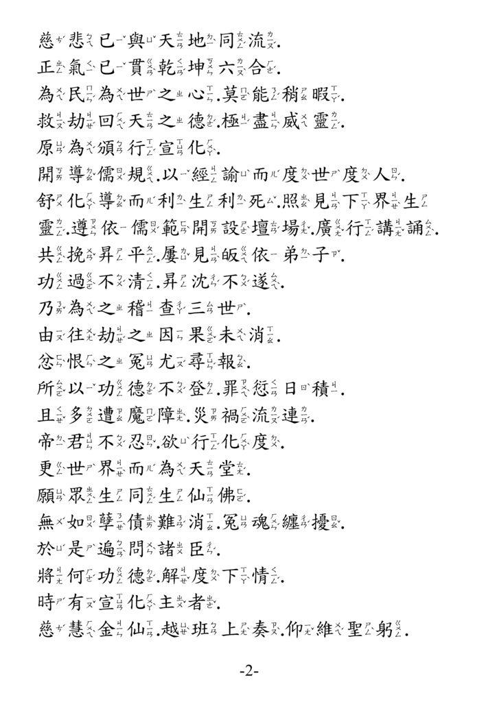 關聖帝君大解冤經02
