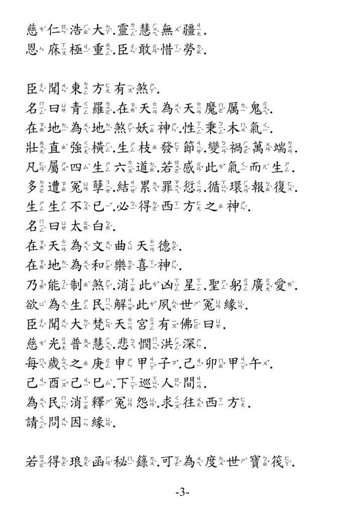 關聖帝君大解冤經03