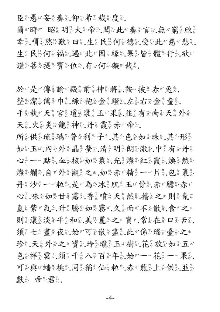 關聖帝君大解冤經04