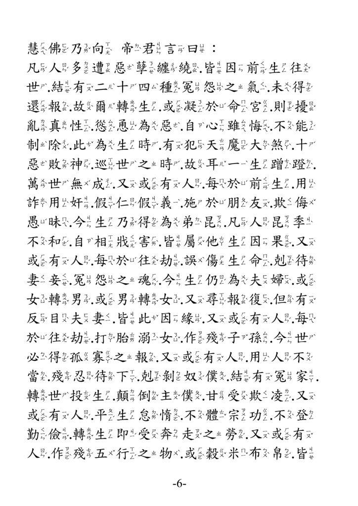 關聖帝君大解冤經06