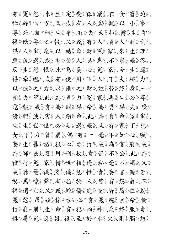 關聖帝君大解冤經07