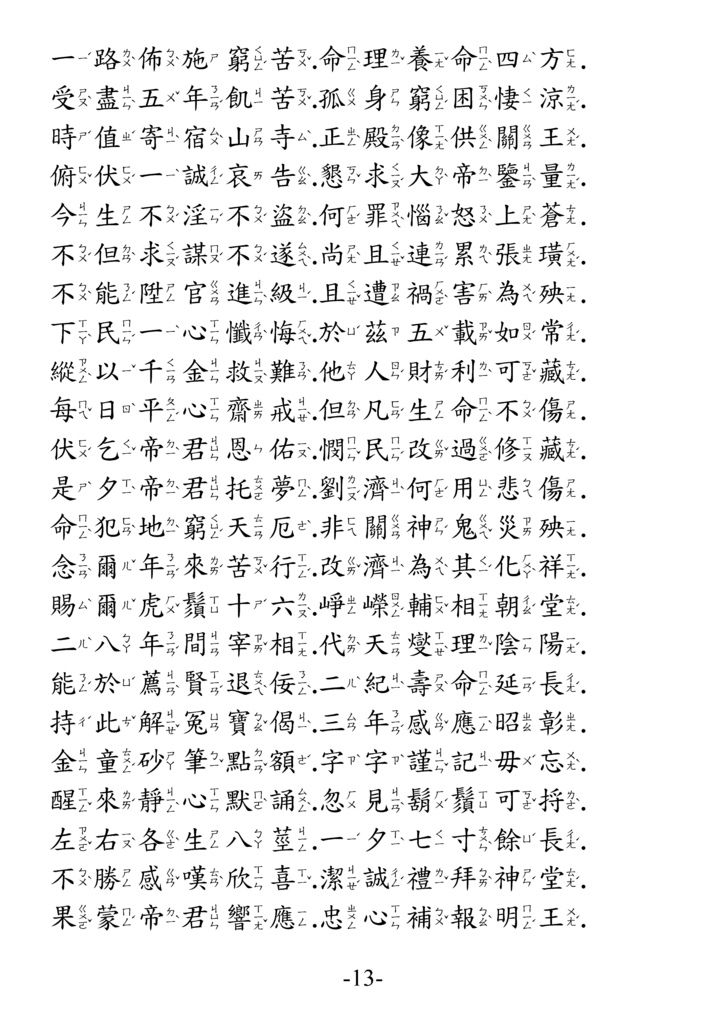 關聖帝君大解冤經13