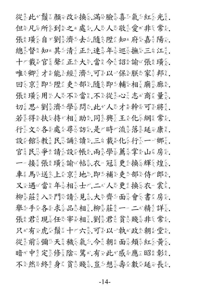 關聖帝君大解冤經14