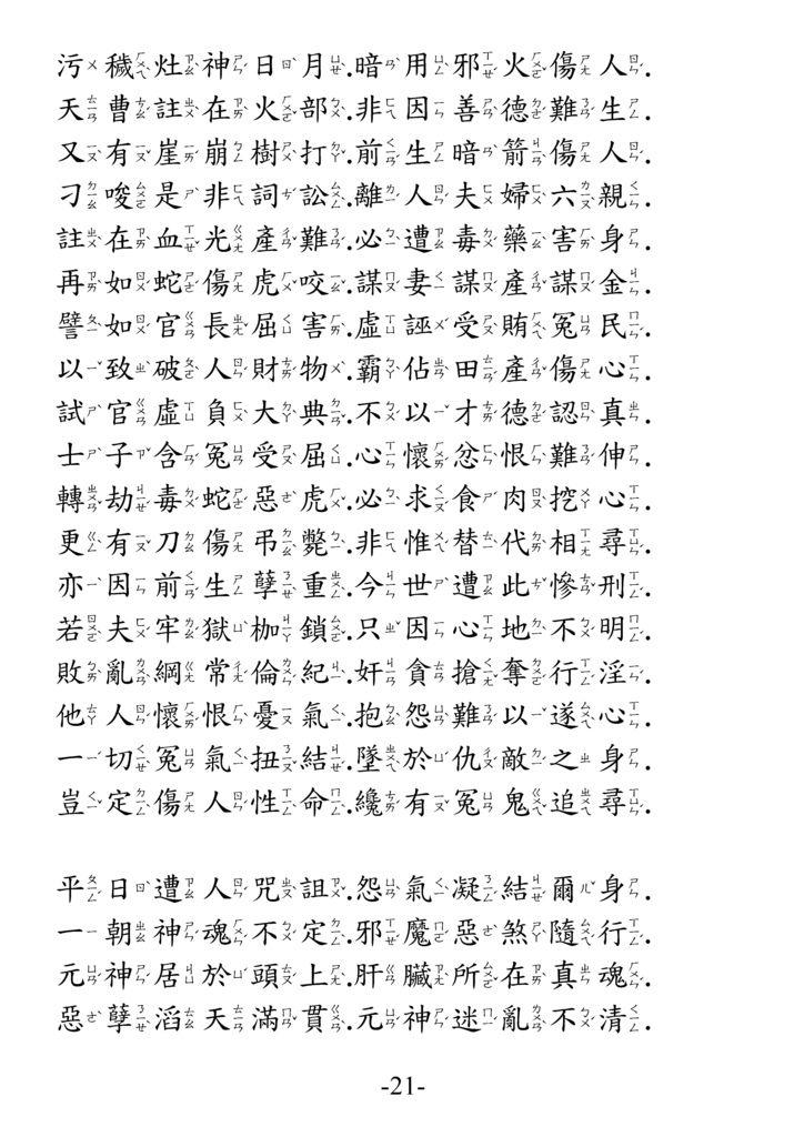 關聖帝君大解冤經21