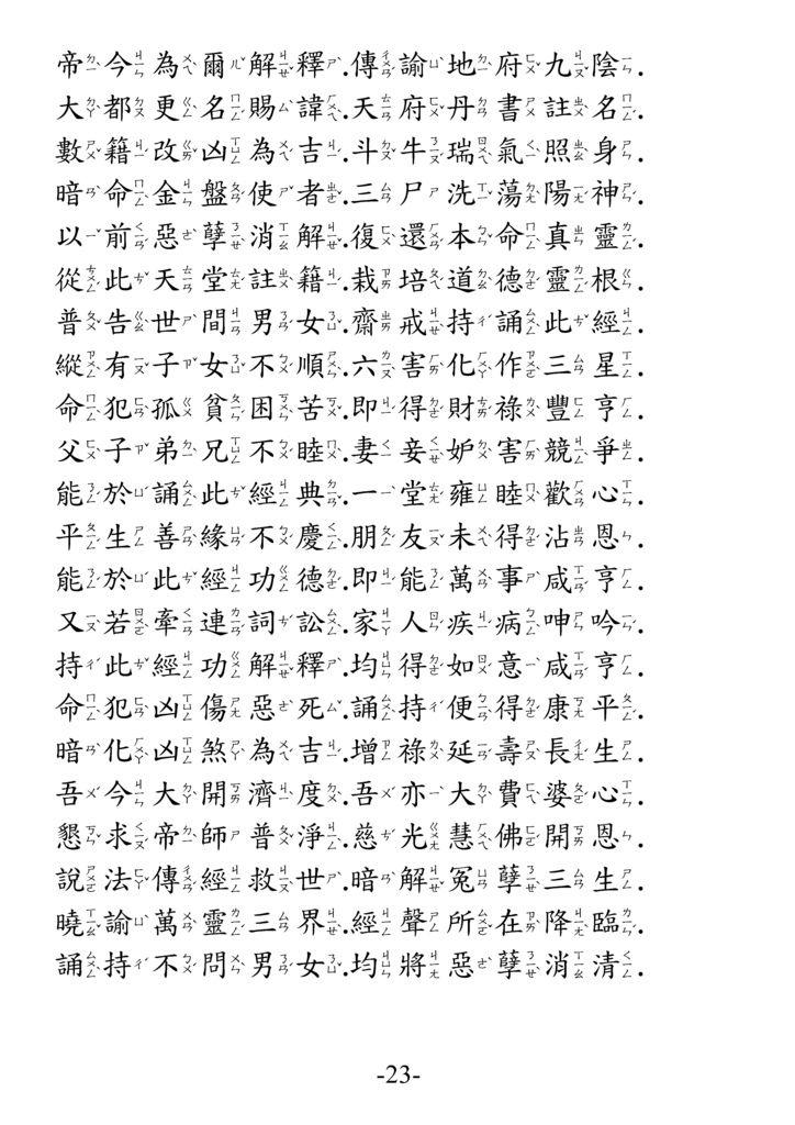 關聖帝君大解冤經23