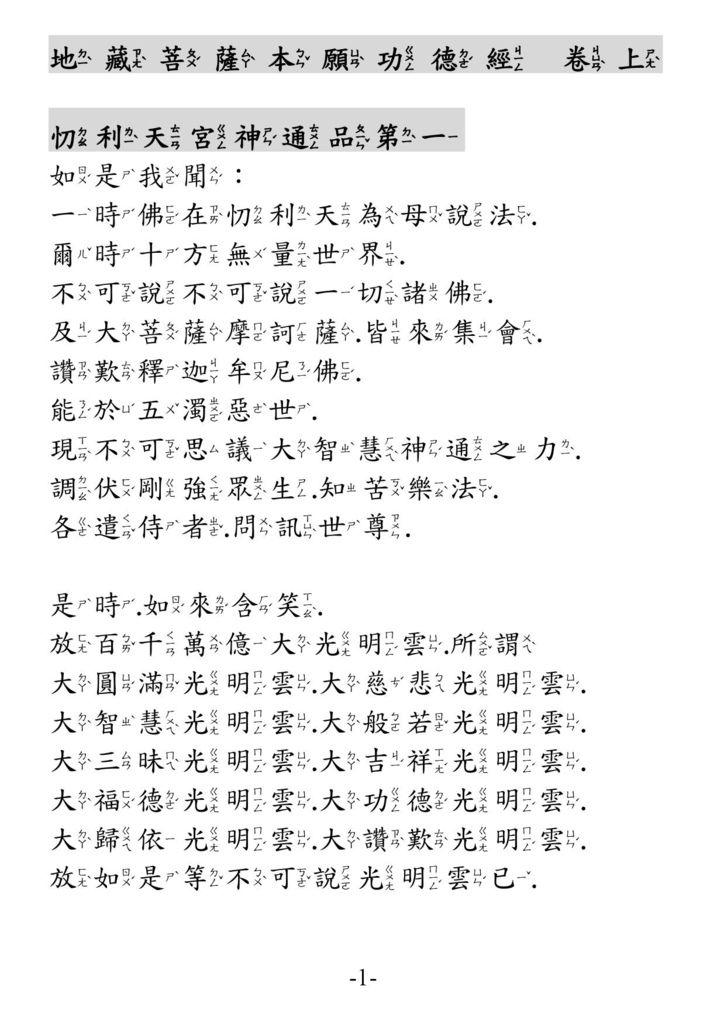 地藏菩薩本願功德經_卷上1
