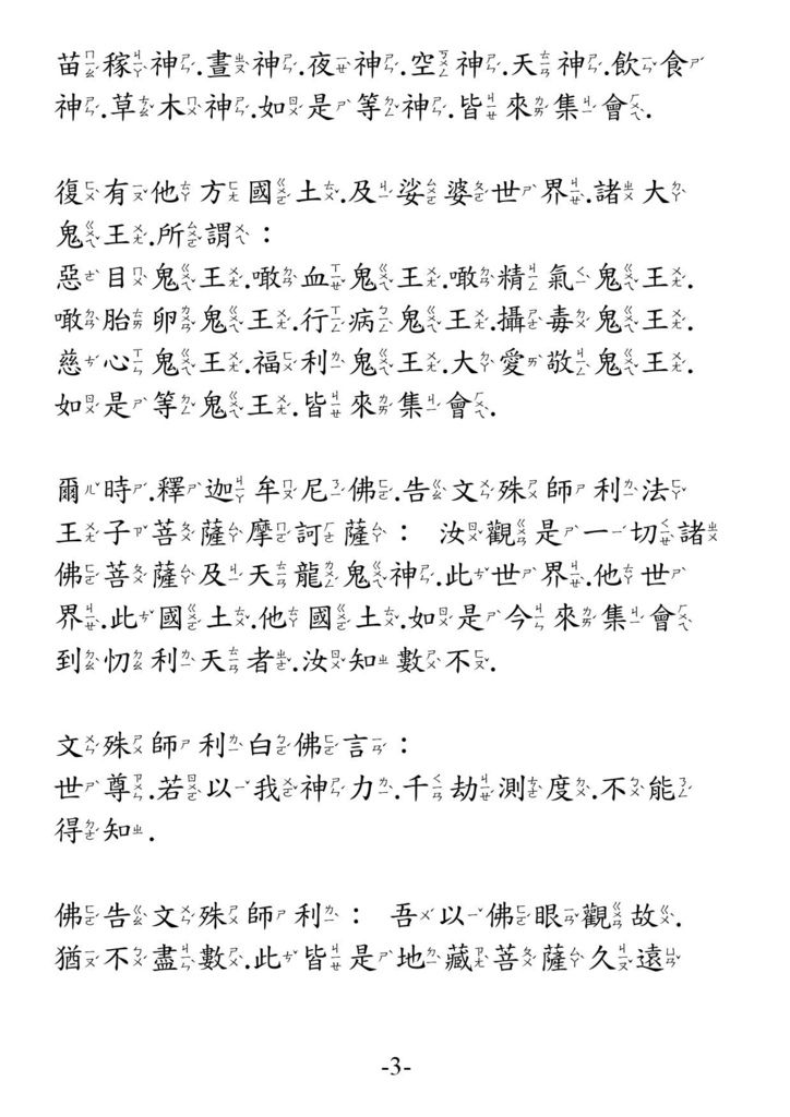 地藏菩薩本願功德經_卷上3