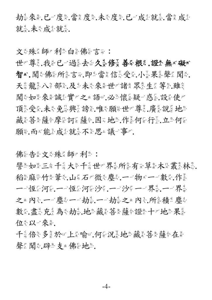 地藏菩薩本願功德經_卷上4