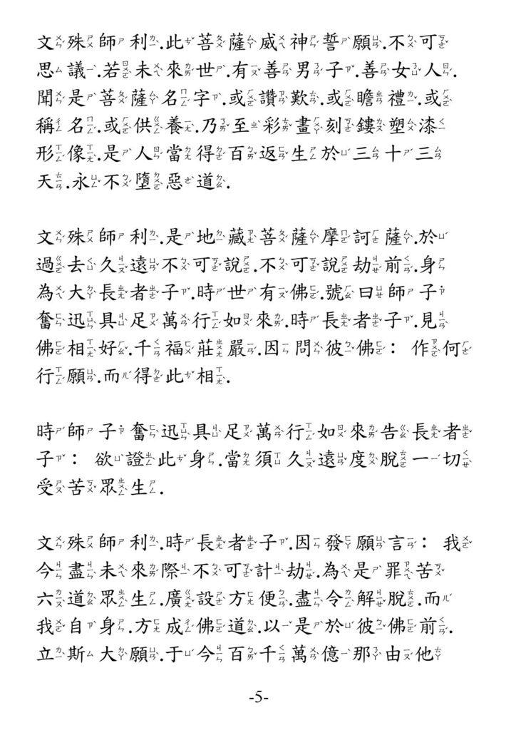 地藏菩薩本願功德經_卷上5