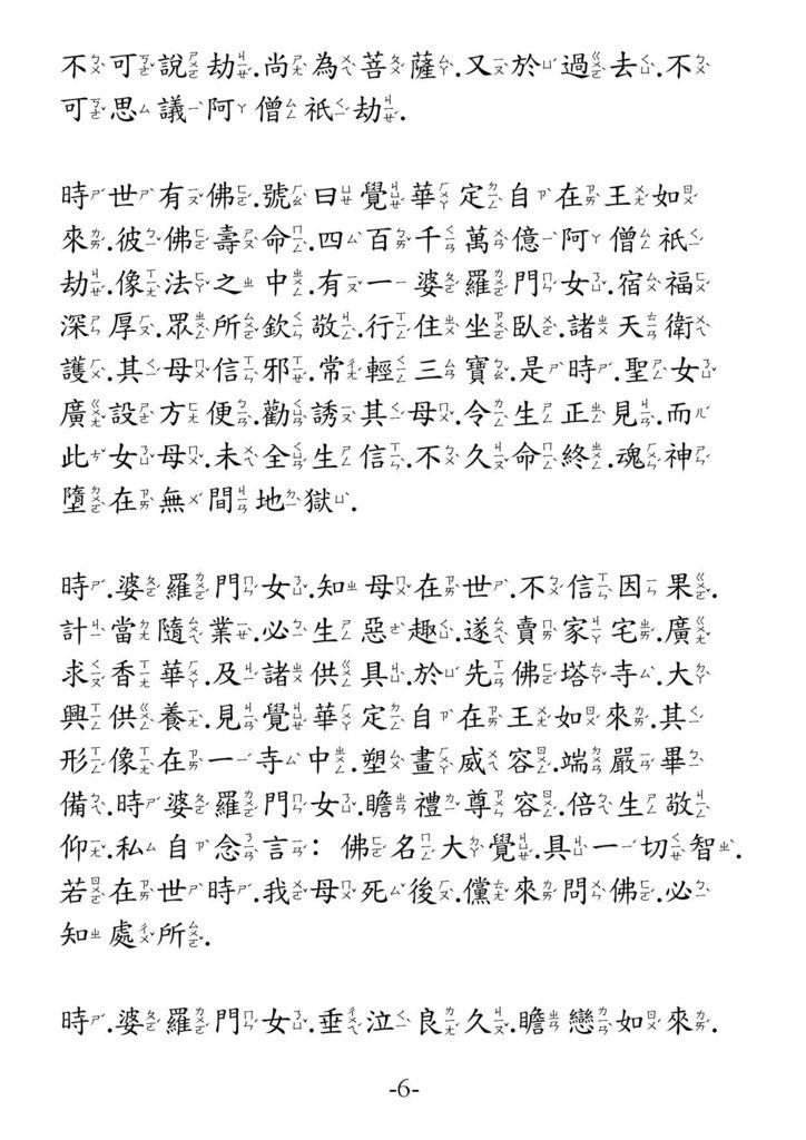 地藏菩薩本願功德經_卷上6