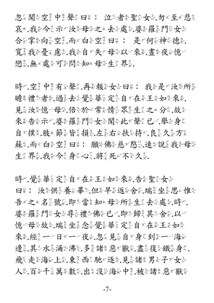 地藏菩薩本願功德經_卷上7