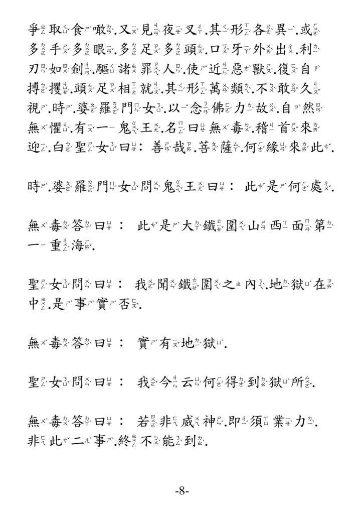 地藏菩薩本願功德經_卷上8