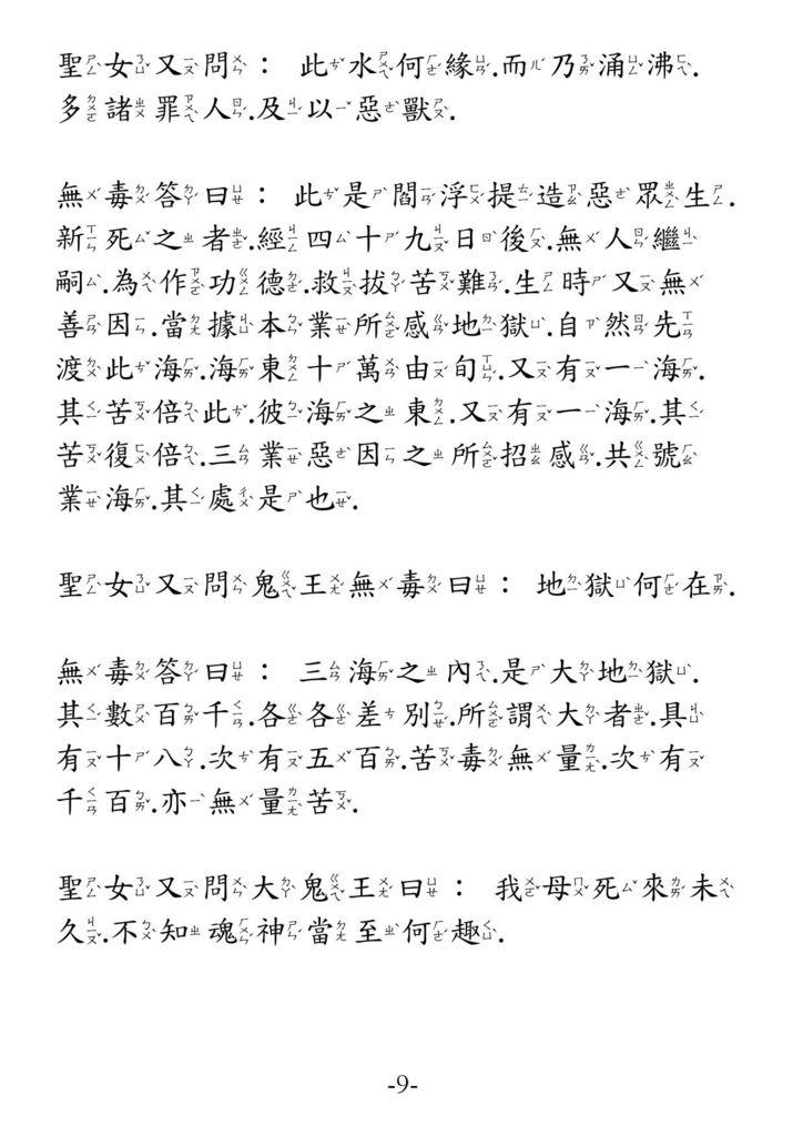 地藏菩薩本願功德經_卷上9