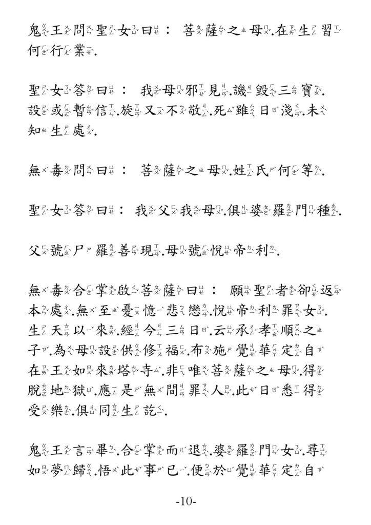 地藏菩薩本願功德經_卷上10