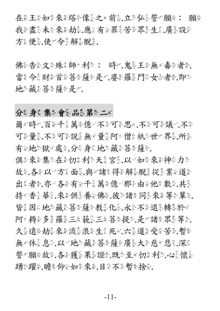 地藏菩薩本願功德經_卷上11