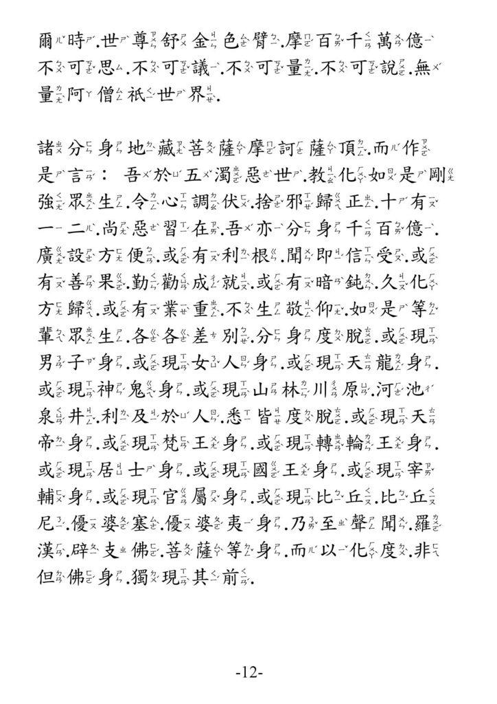 地藏菩薩本願功德經_卷上12
