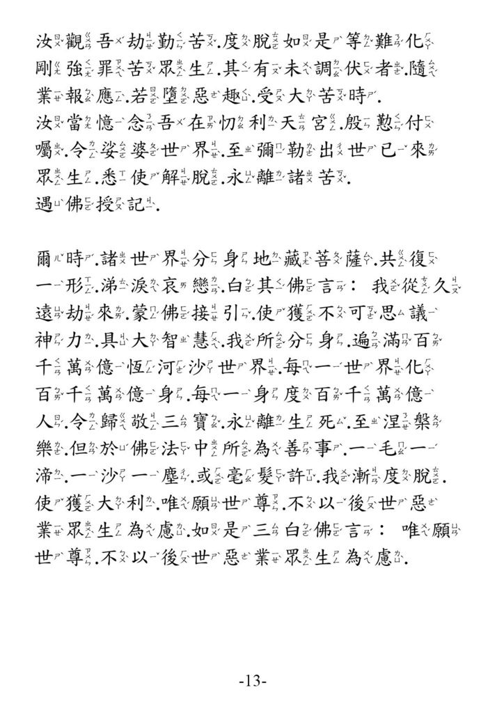 地藏菩薩本願功德經_卷上13
