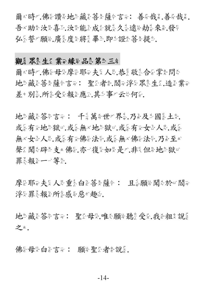 地藏菩薩本願功德經_卷上14