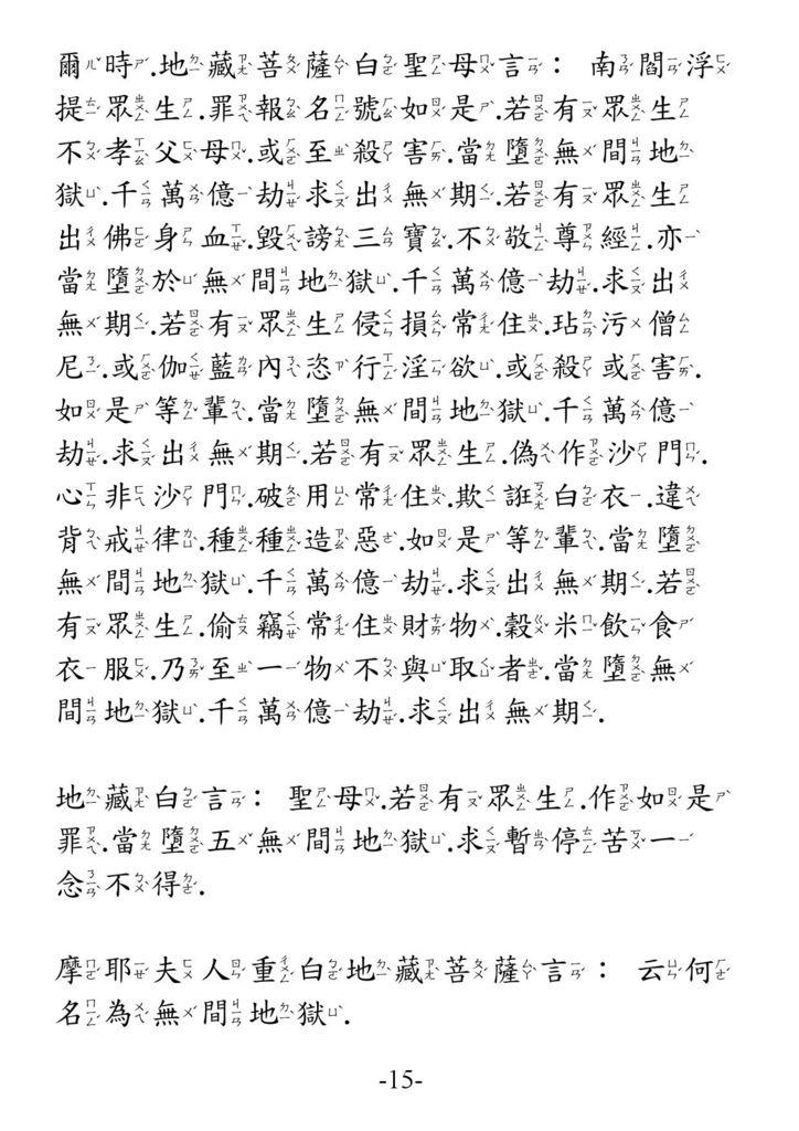 地藏菩薩本願功德經_卷上15