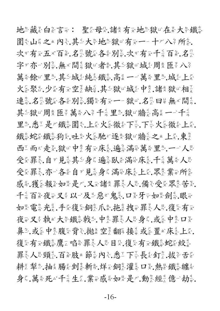 地藏菩薩本願功德經_卷上16
