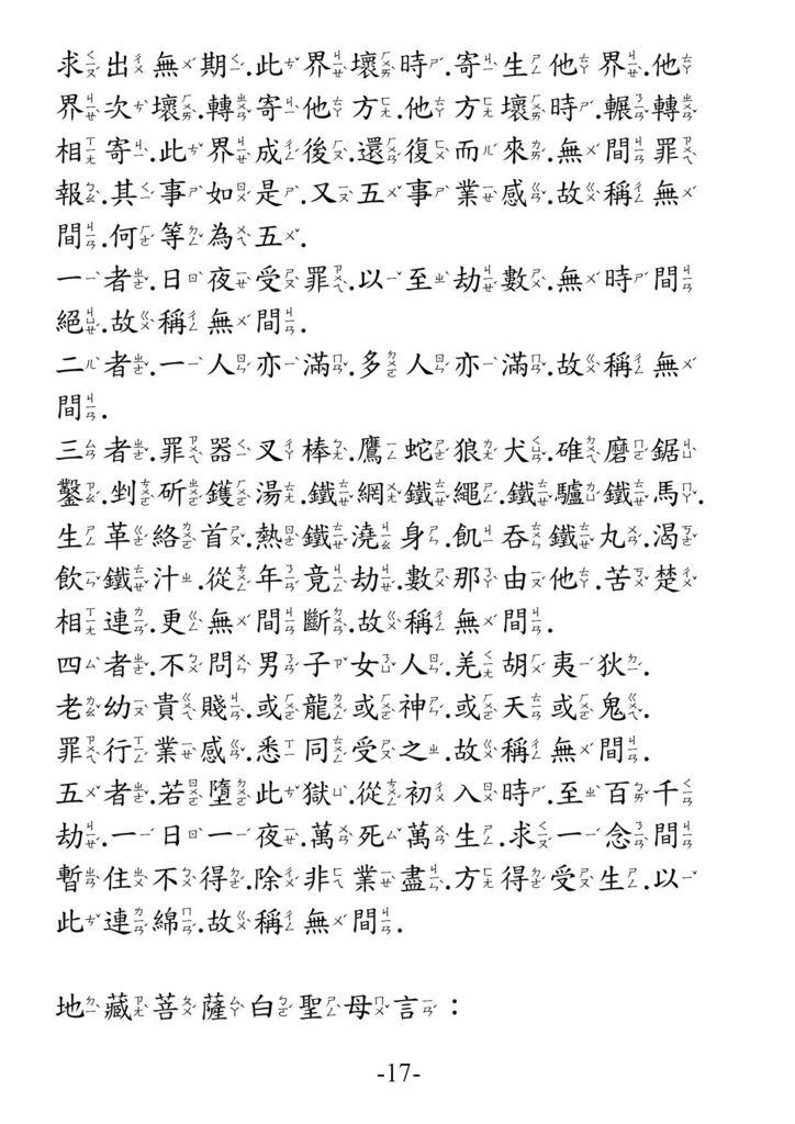 地藏菩薩本願功德經_卷上17