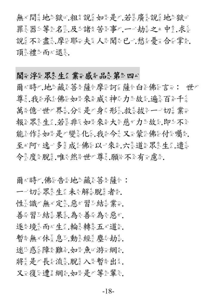 地藏菩薩本願功德經_卷上18