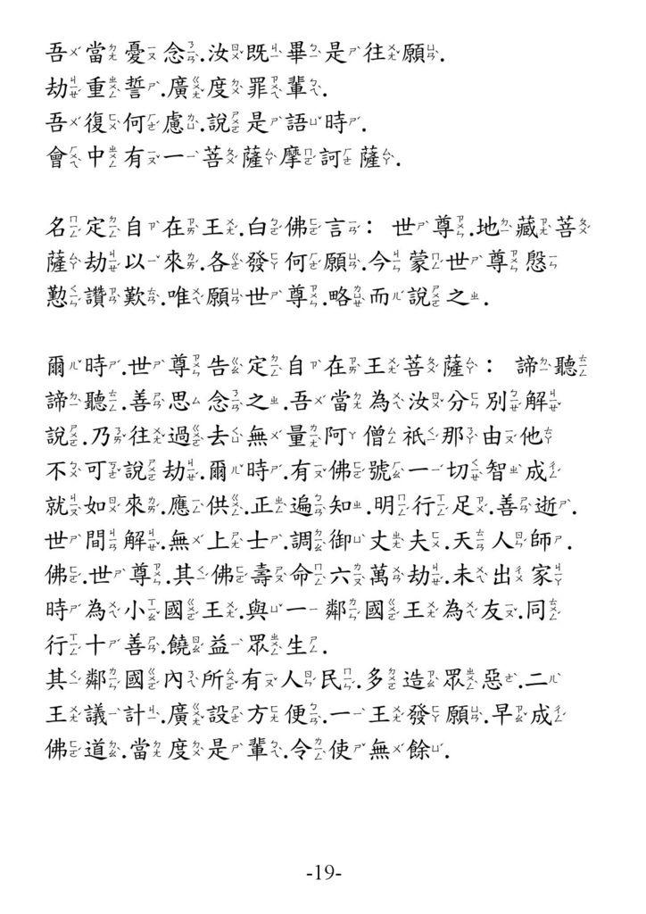 地藏菩薩本願功德經_卷上19