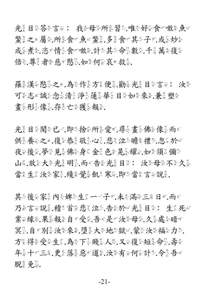 地藏菩薩本願功德經_卷上21