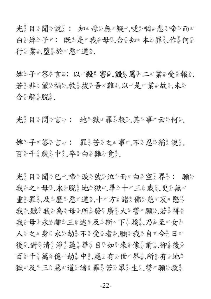 地藏菩薩本願功德經_卷上22