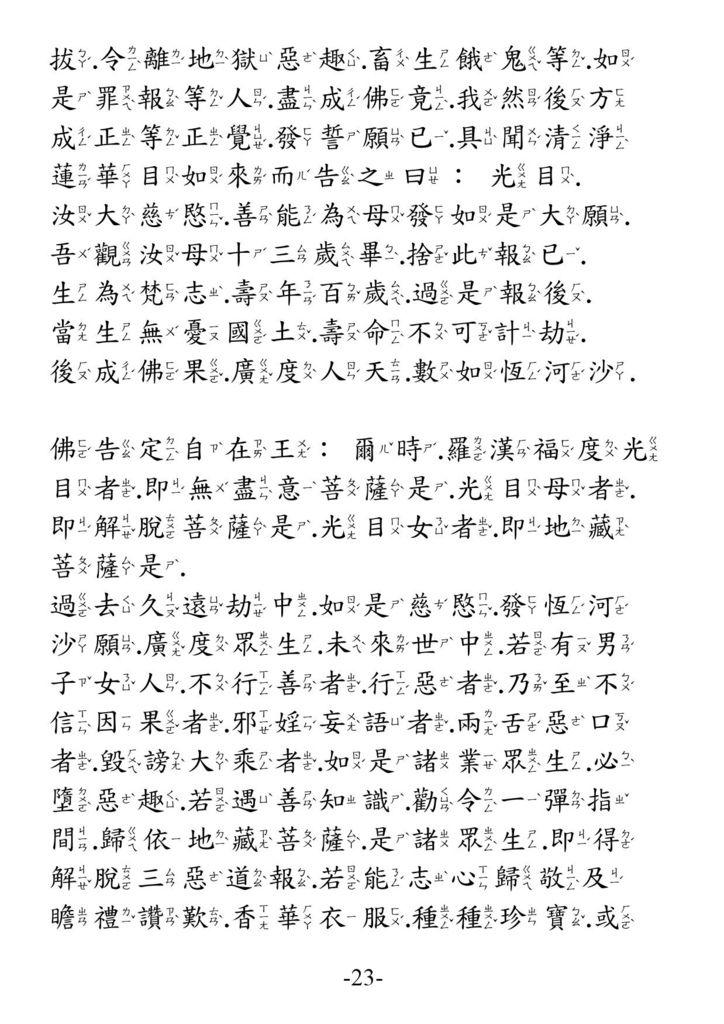 地藏菩薩本願功德經_卷上23