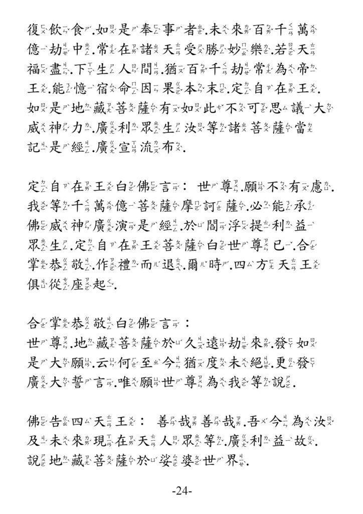 地藏菩薩本願功德經_卷上24