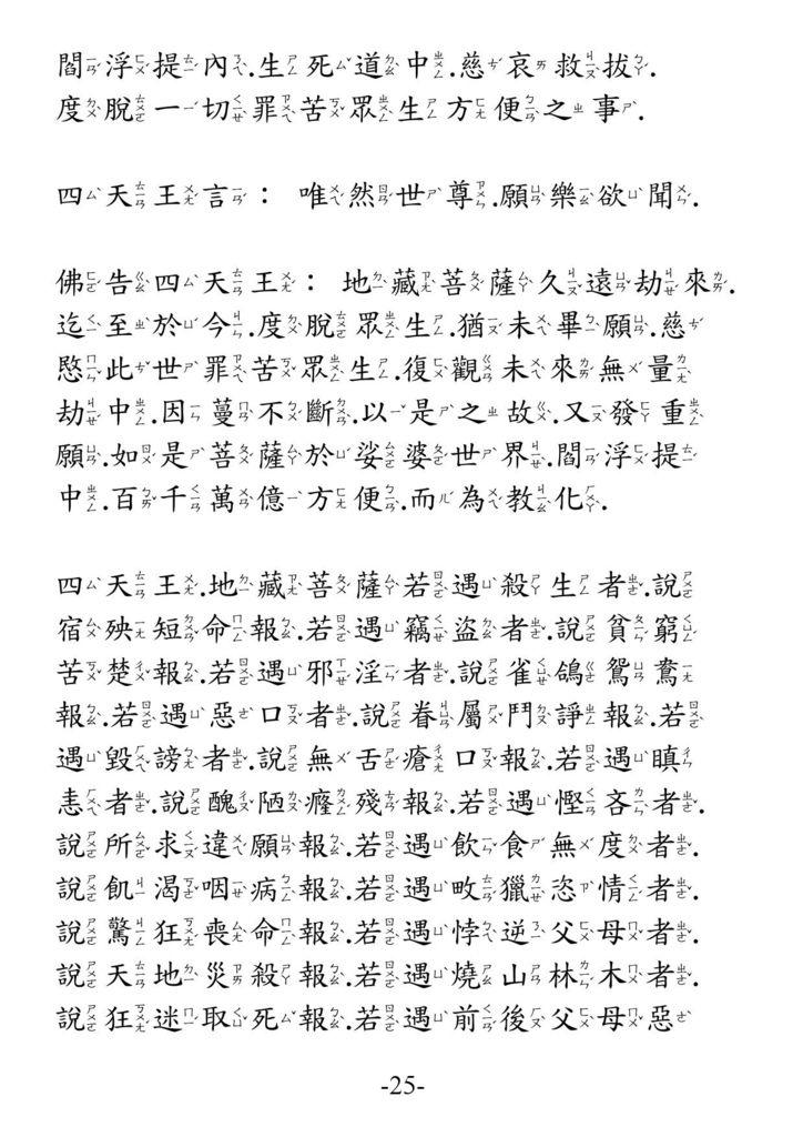 地藏菩薩本願功德經_卷上25