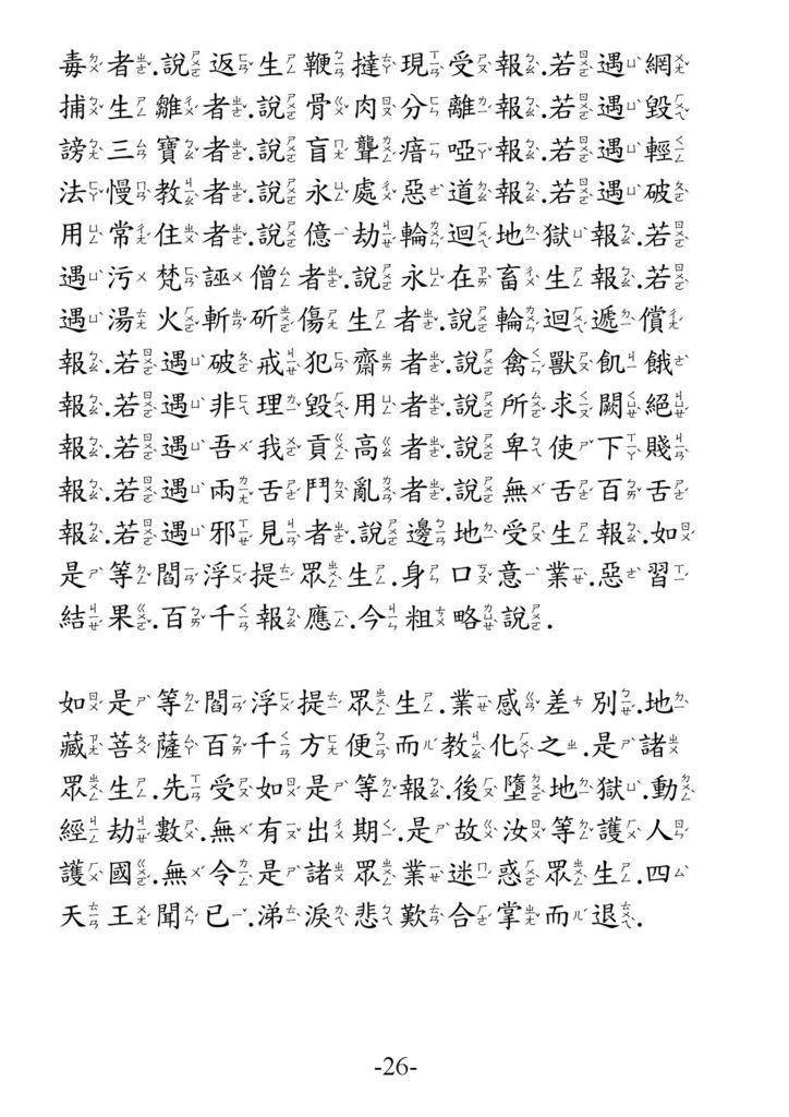 地藏菩薩本願功德經_卷上26
