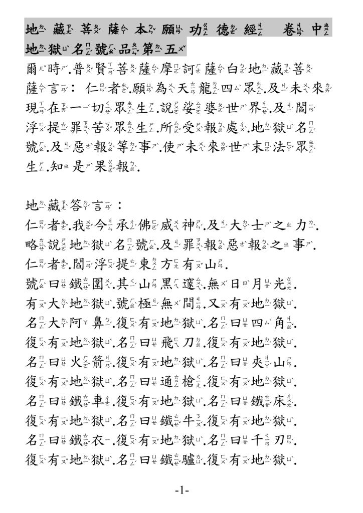 地藏菩薩本願功德經_卷中01