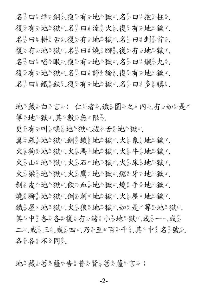 地藏菩薩本願功德經_卷中02