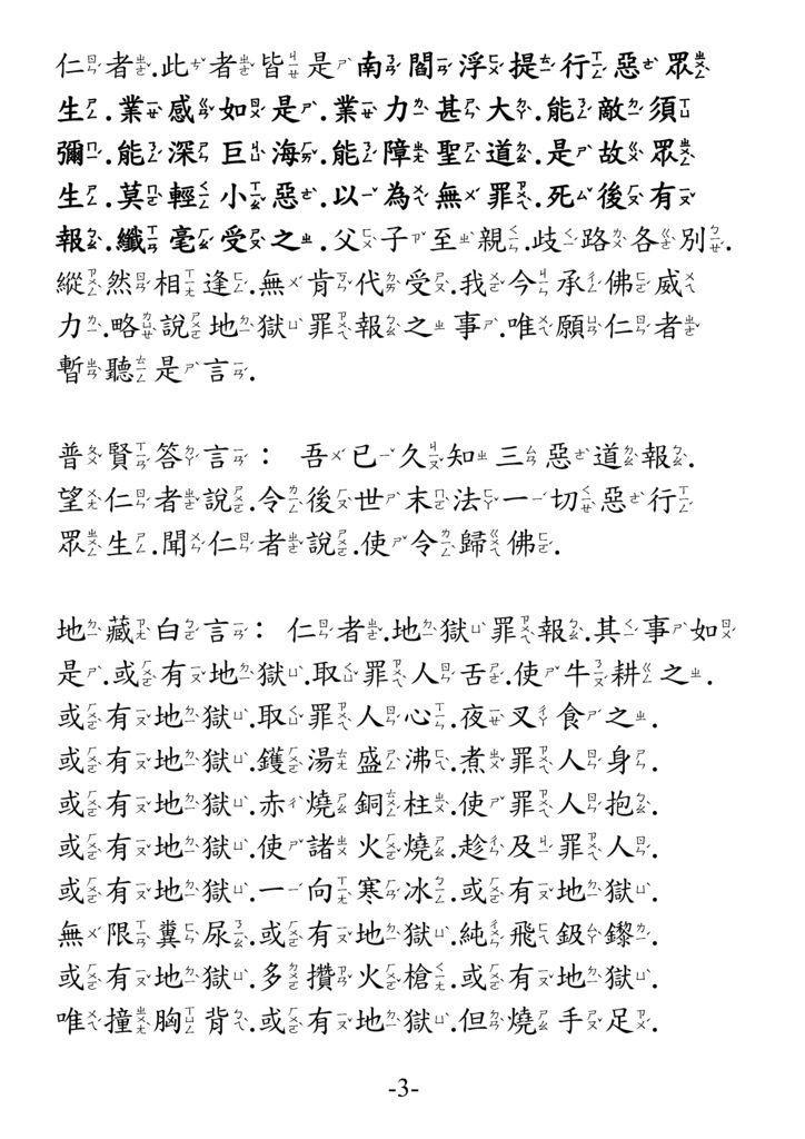 地藏菩薩本願功德經_卷中03