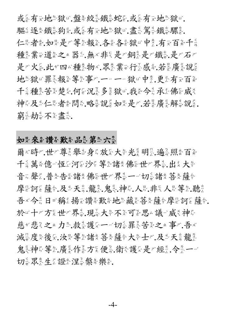 地藏菩薩本願功德經_卷中04