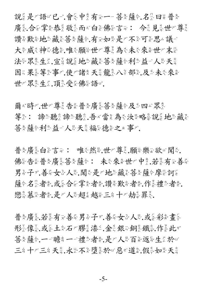 地藏菩薩本願功德經_卷中05