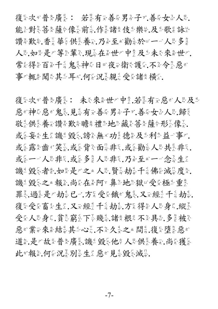 地藏菩薩本願功德經_卷中07