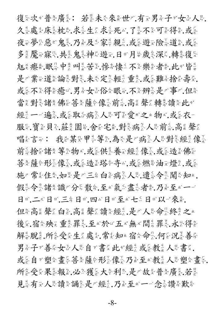 地藏菩薩本願功德經_卷中08